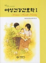 여성건강간호학. 1(모성간호학) 7판   양장본