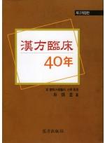 한방임상40년 (제2개정판)