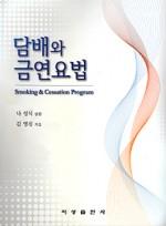 담배와 금연 요법 - Smoking &Cessation Program