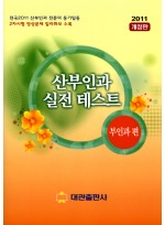 산부인과 실전 테스트 2011 개정판 1,2