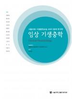 임상 기생충학-서울의대 기생충학교실 4대가 함께 연구한