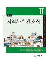 지역사회간호학 II -제5판-