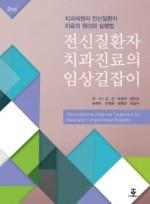 전신질환자 치과진료의 임상길잡이 2판