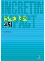 당뇨병 치료 혁명 - INCRETIN IMPACT