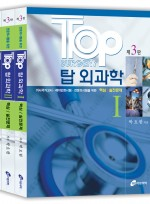 Top 탑 외과학 3권세트, 3판 (전문의시험대비족보집)