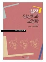 실전임상 치과교정학 vol.2 치과교정 진단학