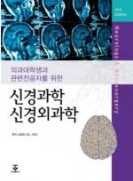의과대학생과 관련전공자를 위한 신경과학 신경외과학 2판