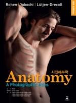 사진해부학 (Anatomy: A Photographic Atlas) (로헨번역본)