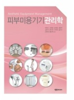 피부미용기기관리학