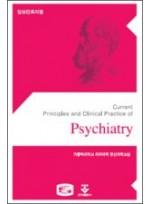 임상진료지침-정신과(Psychiatry)