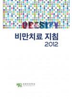 비만치료지침 2012