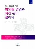 병의원 경영과 자산 관리 클리닉 (완전개정판)