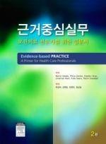 근거중심실무, 2판 (보건의료 전문가를 위한 입문서)