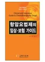 항암요법제의 임상 보험 가이드 3판