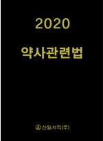 2020 약사관련법