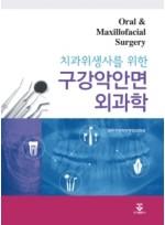 구강악안면 외과학 (치과위생사를 위한)