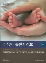 신생아 중환자간호 5판