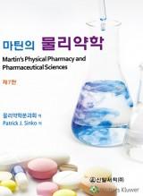마틴의 물리약학 - 제7판 개정