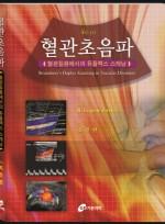 혈관초음파 - 혈관질환에서의 듀플렉스 스캐닝, 4/e