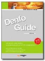 Denfo Guide