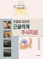 초음파 유도하 근골격계 주사치료