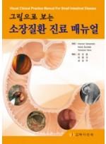 그림으로 보는 소장질환 진료매뉴얼(Visual Clinical Practice Manual For Small Intestinal Disease)