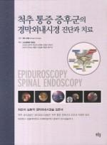 척추 통증 증후군의 경막외내시경 진단과 치료 심층적 경막외내시경술 입문서
