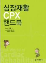심장재활 CPX 핸드북