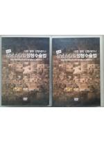 최신 강남스타일 성형수술법 20선 (제3,4편) DVD 20장