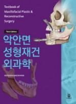 악안면 성형재건 외과학 3판