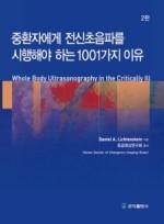 중환자에게 전신초음파를 시행해야하는 1001가지 이유 2판