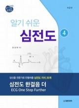 알기쉬운 심전도-④심전도 한걸음 더(당신을 전문가로 만들어줄 심전도 지식 35개) 2판