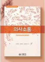 NCS 직업기초능력 의사소통(워크북 포함)