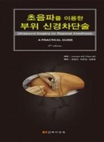 초음파를 이용한 부위 신경차단술(3판)