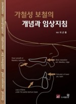 가철성 보철의 개념과 임상지침 - Clinical Concepts and Guidelines for Removable Prosthodontic Treatment