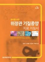 환자를 위한 위장관 기질종양 치료 지침서(제3판)