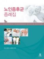 노인증후군 증례집