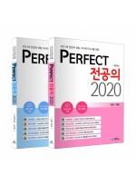 Perfect 전공의2020 (전2권)