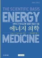 에너지의학 (Energy Medicine)