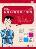 정기춘의 팀매니지먼트 스토리 vol.Ⅲ