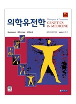 의학유전학: Thompson&Thompson Genetics in Medicine, 7/e