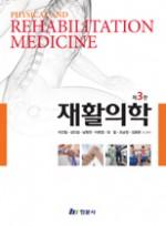 재활의학 3판 현문사