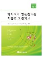 마이크로 임플란트를 이용한 교정치료 제3판