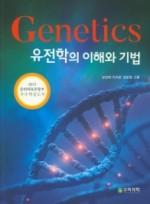 유전학의 이해와 기법