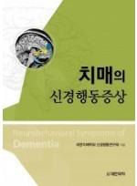 치매의 행동신경증상-Neurobehavioral Symptoms of Dementia