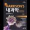 해리슨 내과학 19판 한글번역본 (3권)