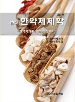 현대 한약제제학 - 한약학개론.본초학.방제학, 제3판