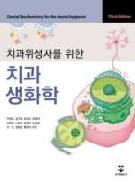치과위생사를 위한 치과생화학 3판