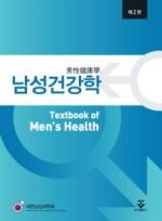 남성건강학