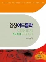 임상여드름학 (CLINICAL ACNEOLOGY)